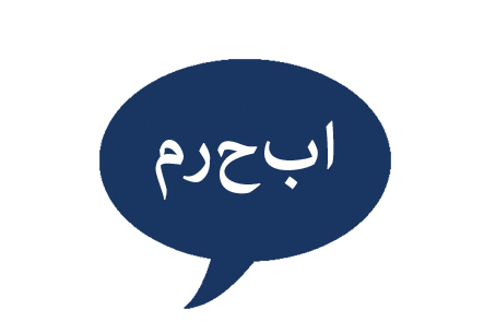 Arabic language courses